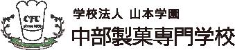 学校法人 山本学園 中部製菓専門学校